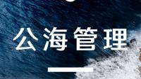 公海管理,哲学三问