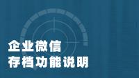 企业微信会话内容存档功能说明