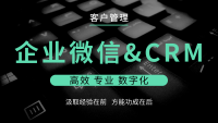 企业微信如何与CRM结合使用?