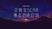 企客宝SCRM有哪些亮点?
