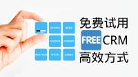 免费试用CRM的高效方式