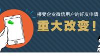 接受企业微信用户的好友申请,重大改变!!!